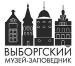Выборгский объединенный музей-заповедник